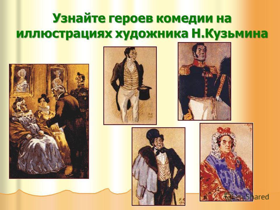 Узнайте героев комедии на иллюстрациях художника Н.Кузьмина