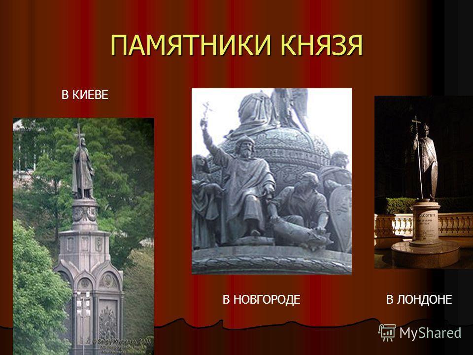 ПАМЯТНИКИ КНЯЗЯ В КИЕВЕ В НОВГОРОДЕВ ЛОНДОНЕ