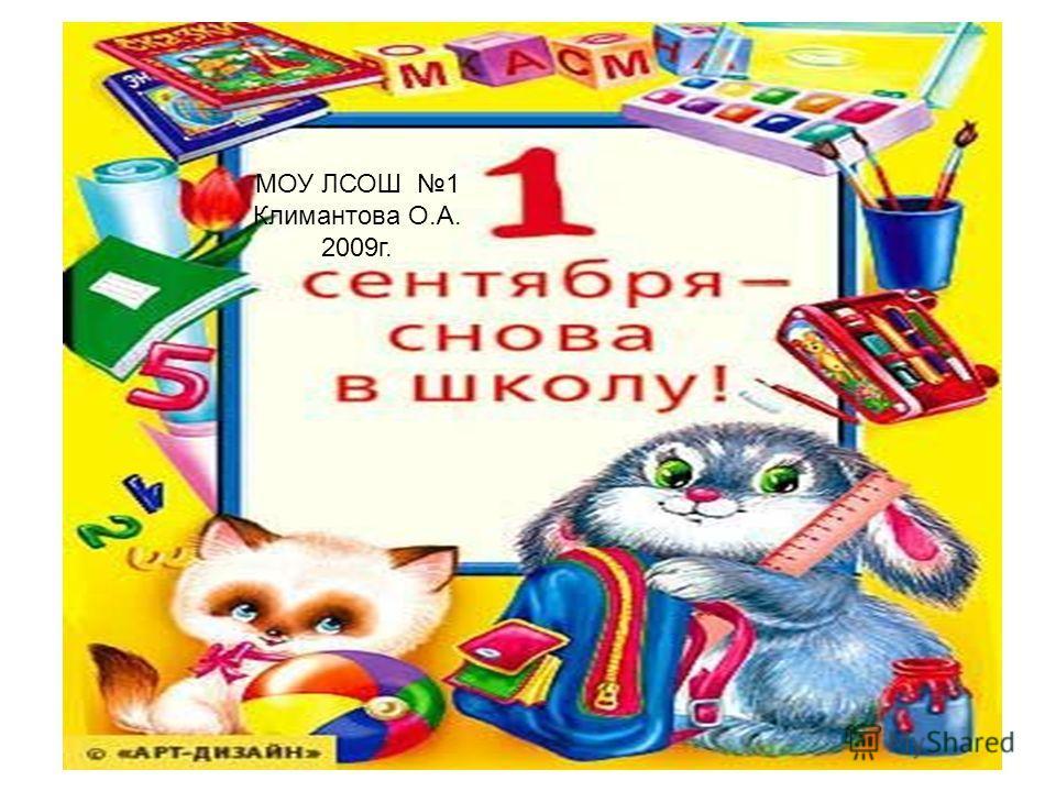 МОУ ЛСОШ 1 Климантова О.А. 2009 г.