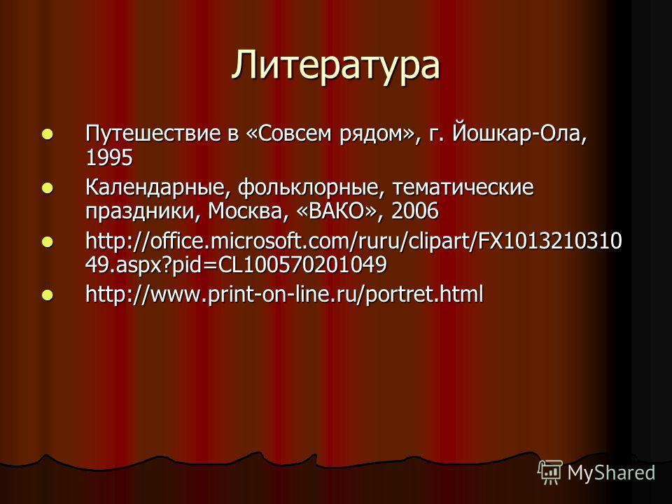 Ребята! Изучайте свой родной русский язык ! До новых встреч !