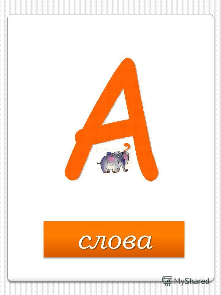 словаслова