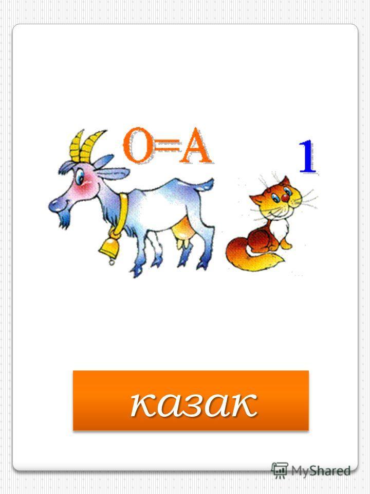 казакказак