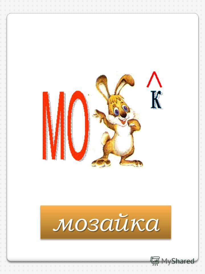 мозайкамозайка