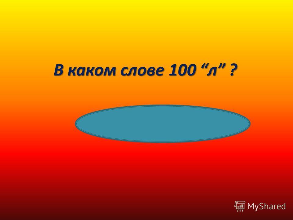 В каком слове 100 л ? Стол- үстел -