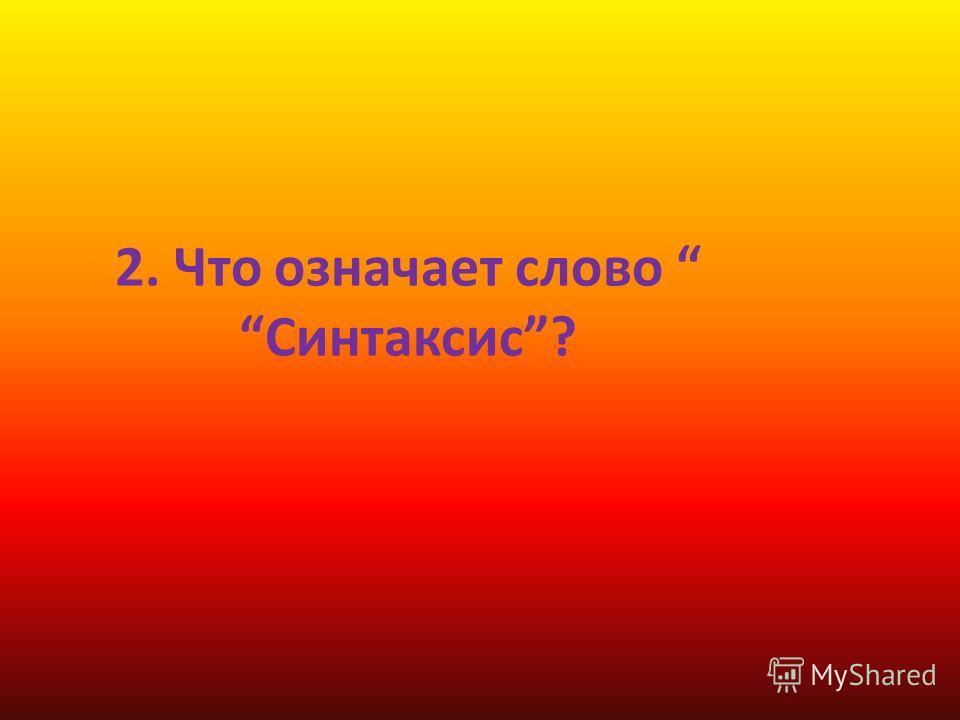 2. Что означает слово Синтаксис?