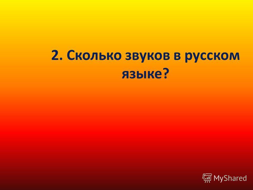 2. Сколько звуков в русском языке?