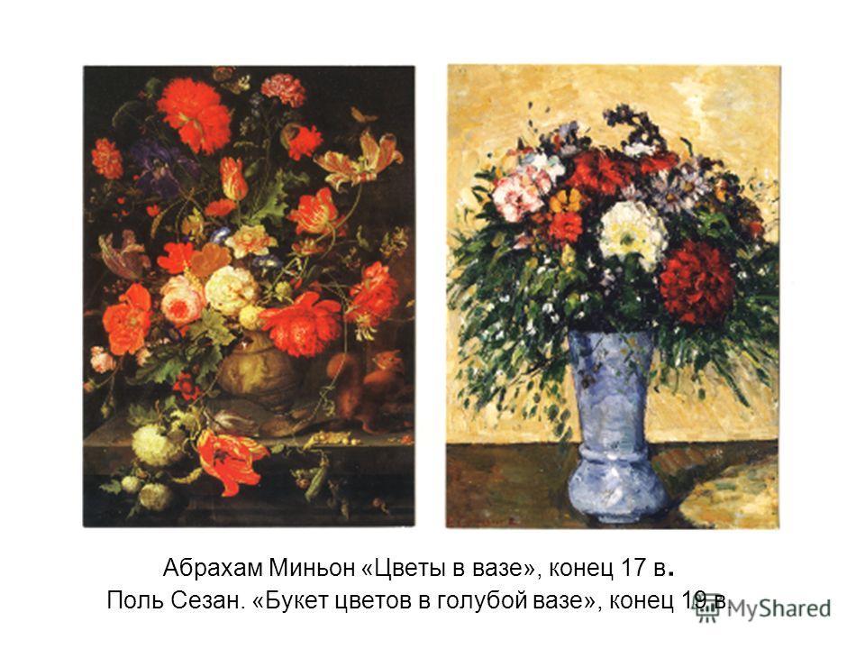 Абрахам Миньон «Цветы в вазе», конец 17 в. Поль Сезан. «Букет цветов в голубой вазе», конец 19 в.