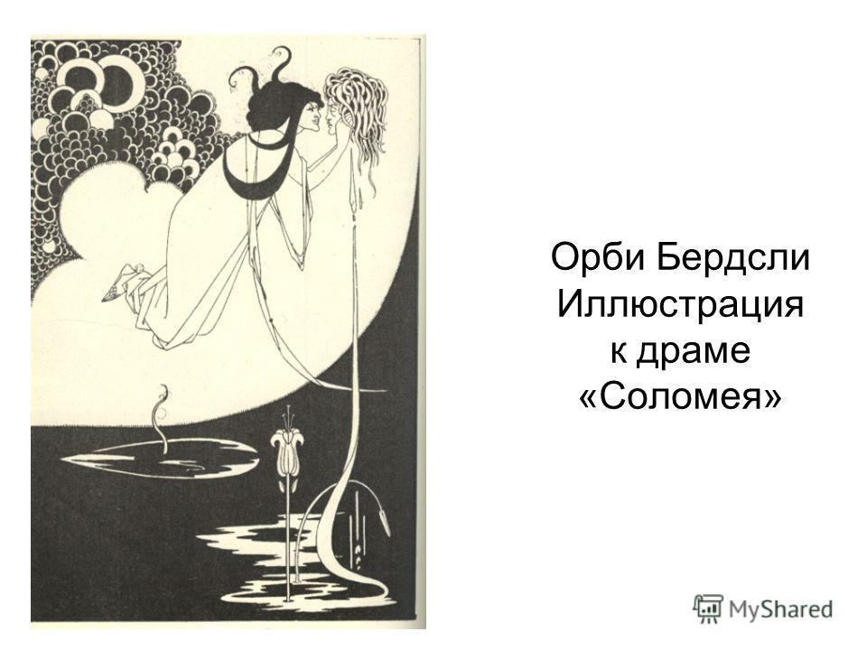 Орби Бердсли Иллюстрация к драме «Соломея»