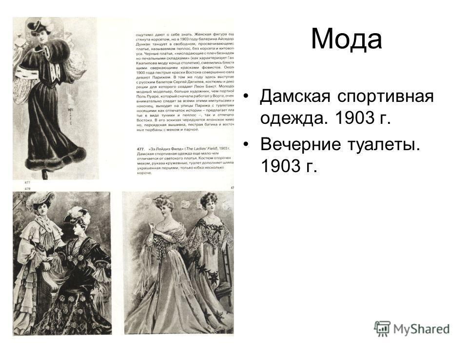 Мода Дамская спортивная одежда. 1903 г. Вечерние туалеты. 1903 г.