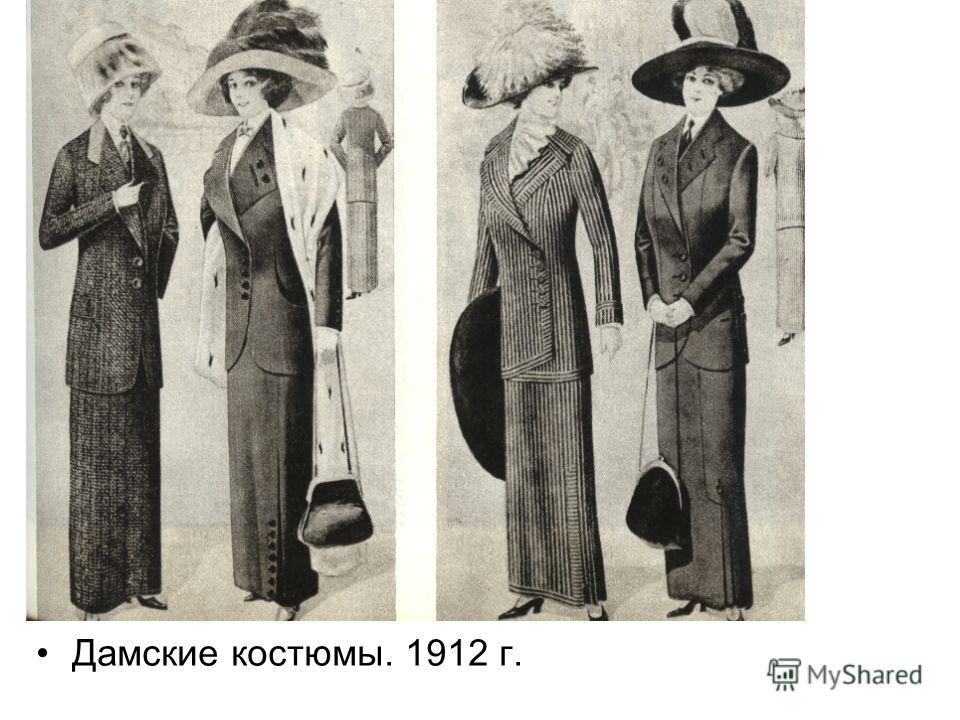 Дамские костюмы. 1912 г.