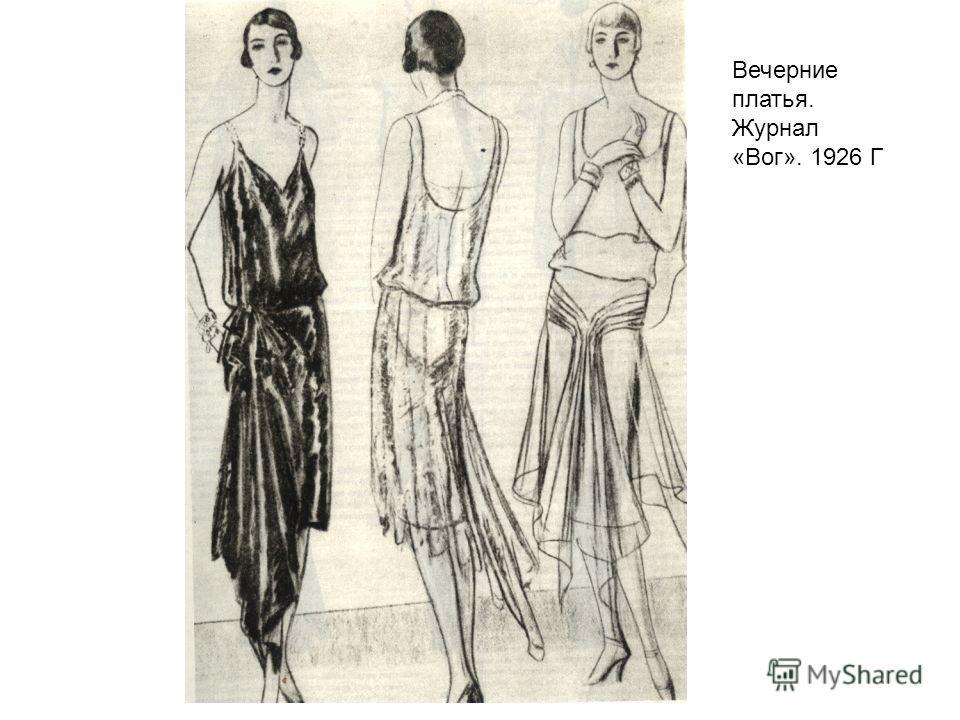 Вечерние платья. Журнал «Вог». 1926 Г