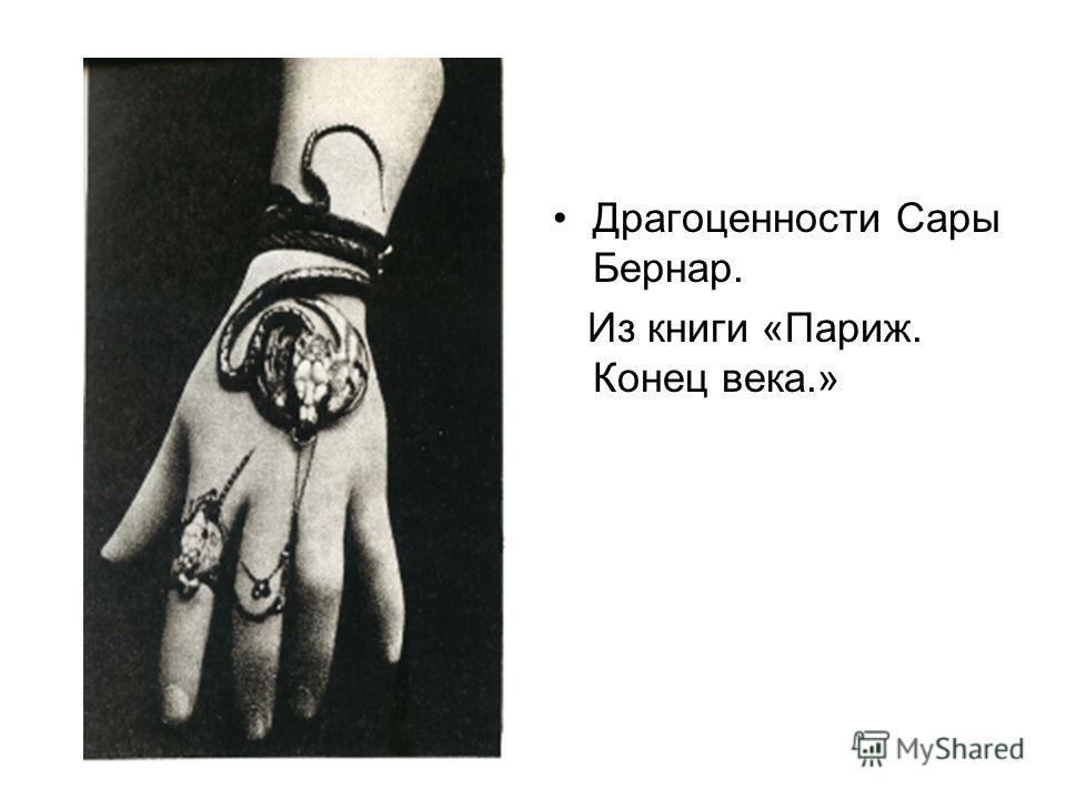Драгоценности Сары Бернар. Из книги «Париж. Конец века.»