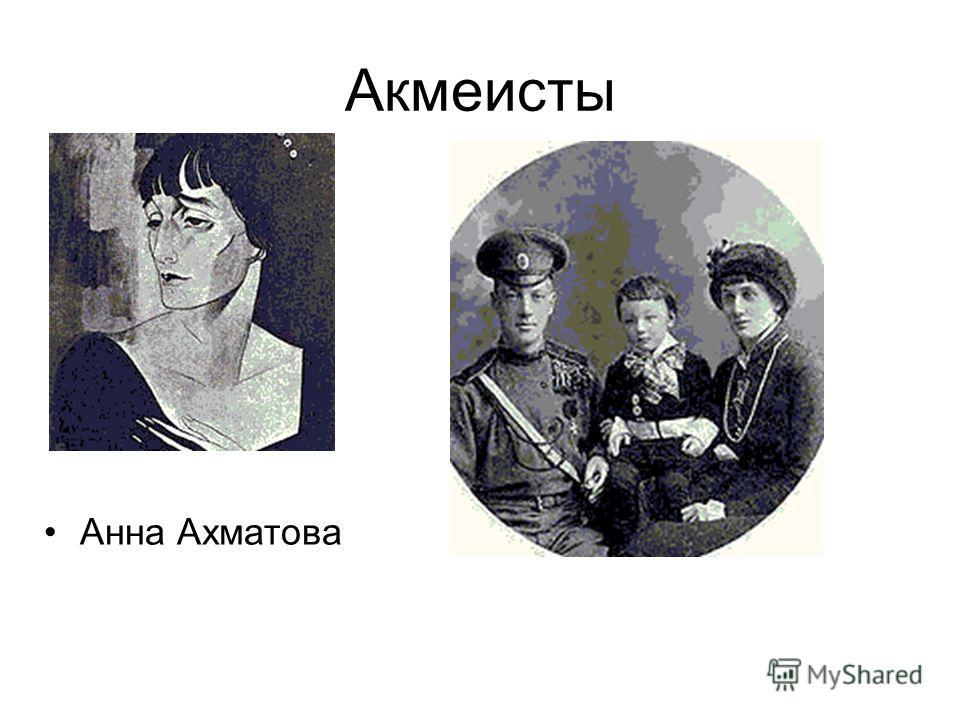 Акмеисты Анна Ахматова