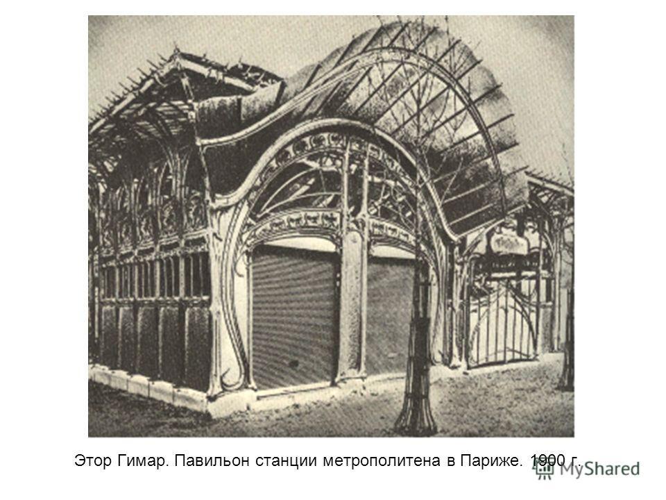 Этор Гимар. Павильон станции метрополитена в Париже. 1900 г.