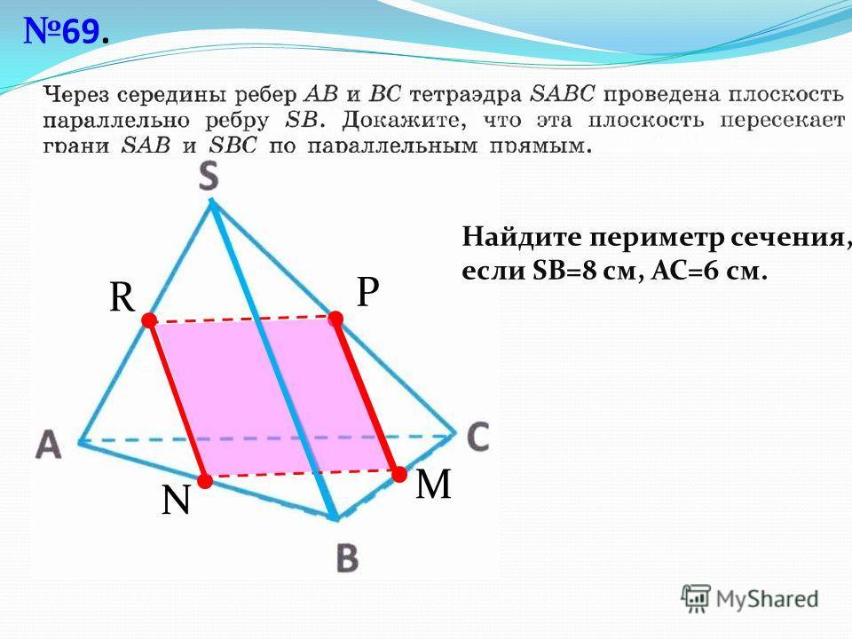 69. N M P R Найдите периметр сечения, если SВ=8 см, АС=6 см.