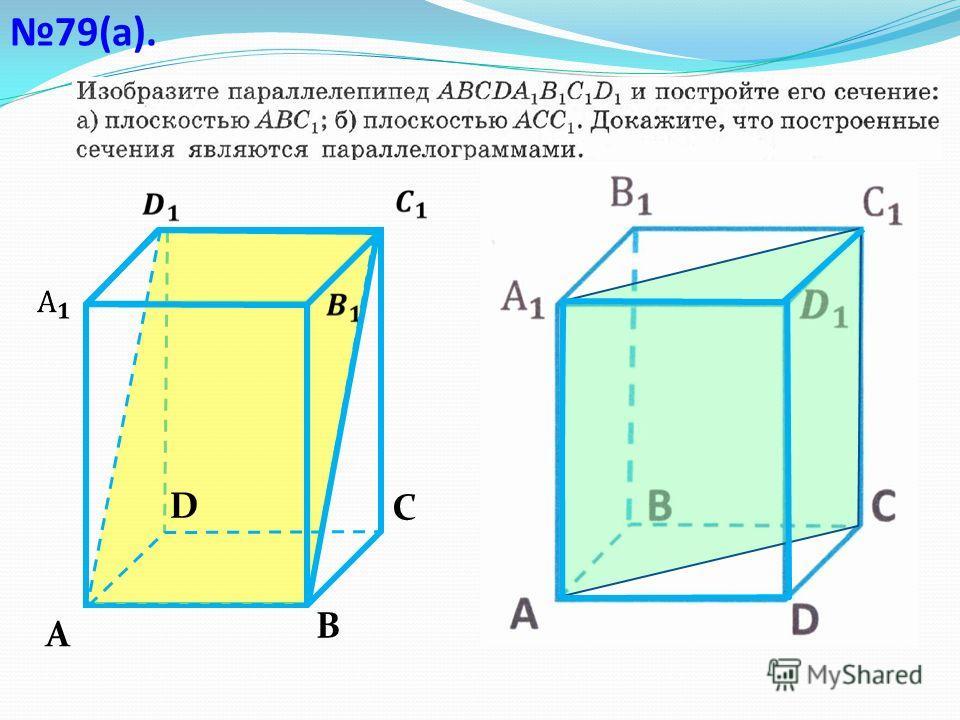 79(а). А С В D