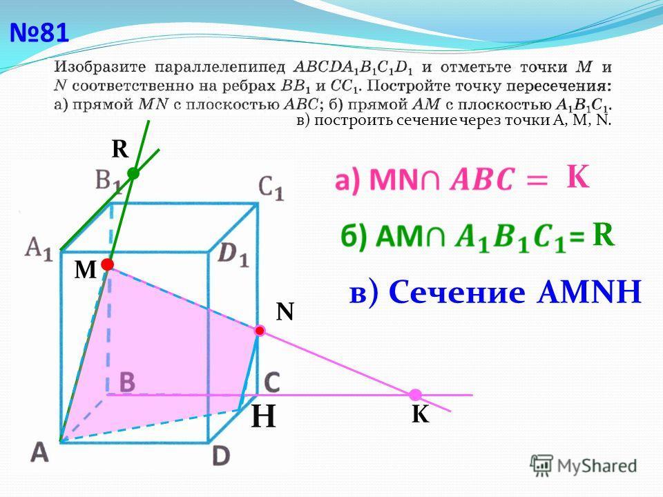 81 в) построить сечение через точки А, М, N. M R K N K R H в) СечениеАMNН