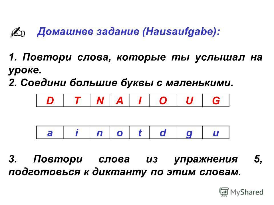 Übung 8. Подбери пару (к маленькой букве напиши большую, а к большой маленькую). T - i - O - d - G- u- n - D - N - t - U- g-