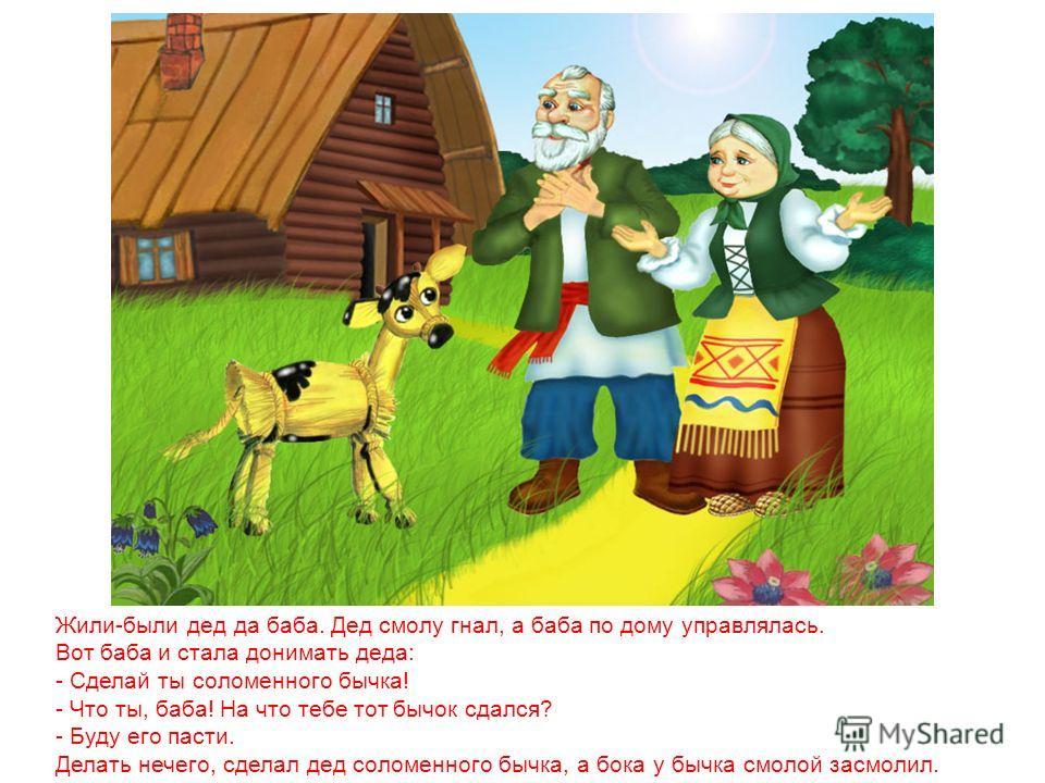 Соломенный бычок- смоляной бочок Художник Клеопа Марина