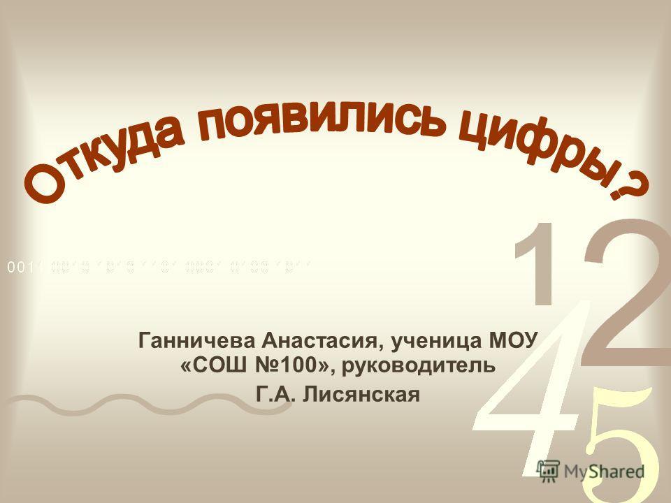 Ганничева Анастасия, ученица МОУ «СОШ 100», руководитель Г.А. Лисянская