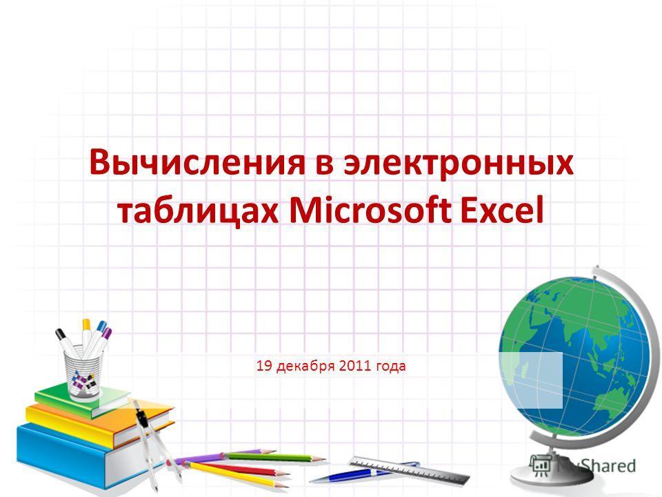 Вычисления в электронных таблицах Microsoft Excel 19 декабря 2011 года