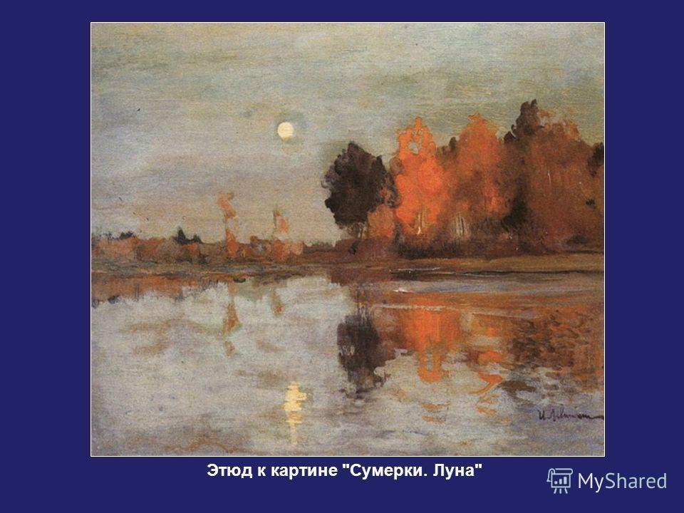 Этюд к картине Сумерки. Луна