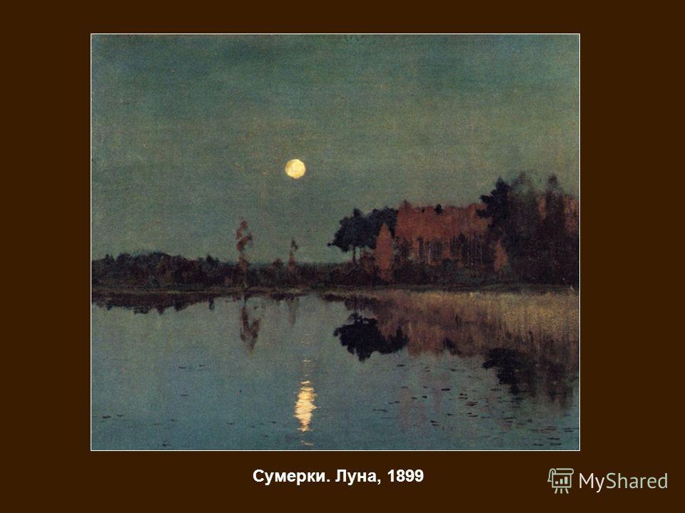 Сумерки. Луна, 1899