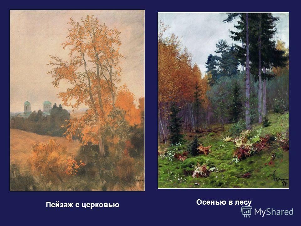 Пейзаж с церковью Осенью в лесу