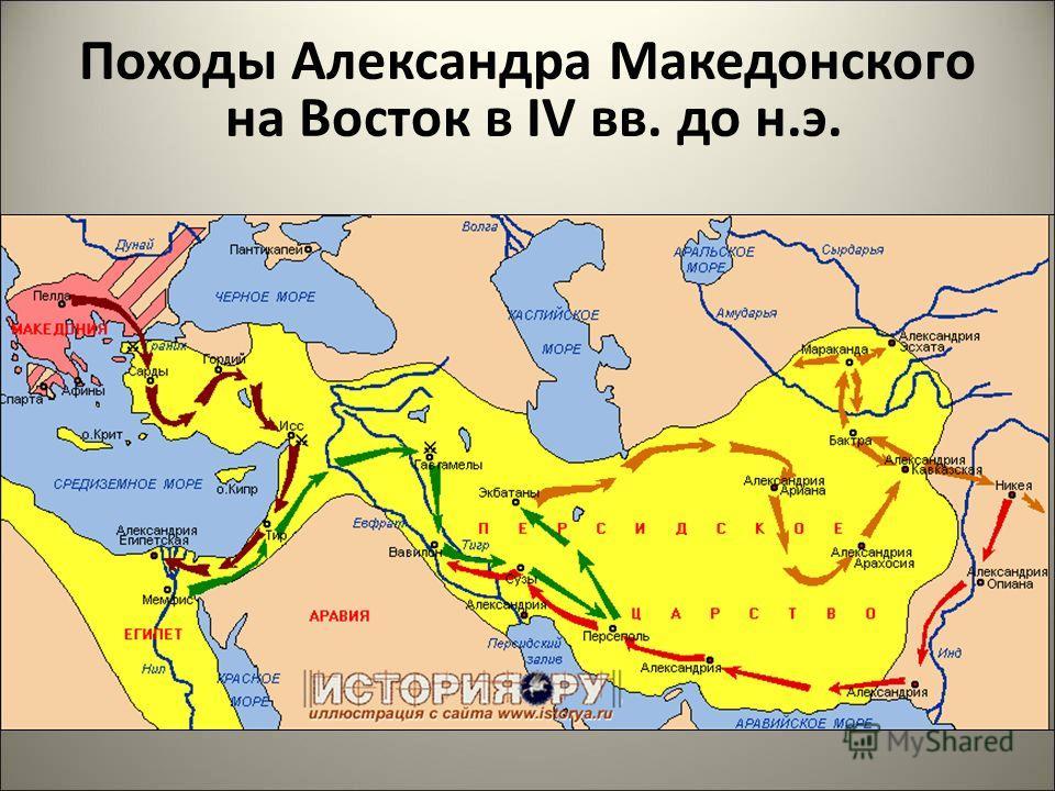 Походы Александра Македонского на Восток в IV вв. до н.э.