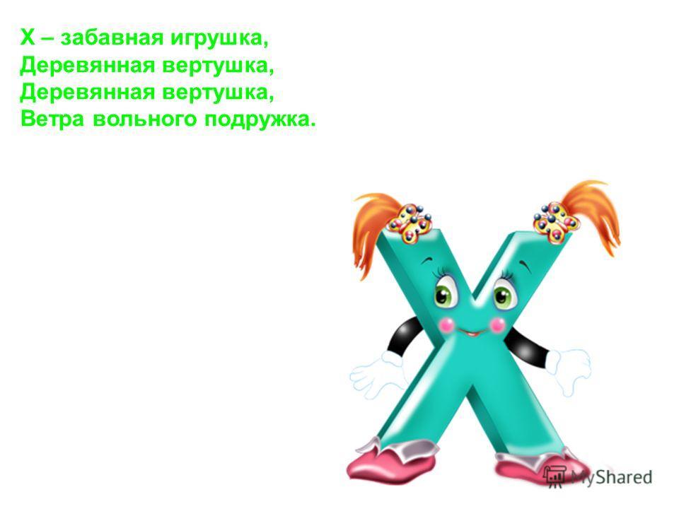 Х – забавная игрушка, Деревянная вертушка, Деревянная вертушка, Ветра вольного подружка.