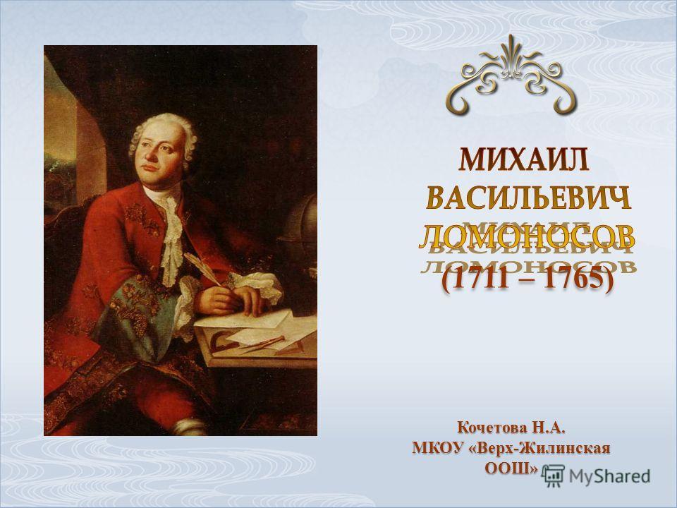 Кочетова Н.А. МКОУ «Верх-Жилинская ООШ»