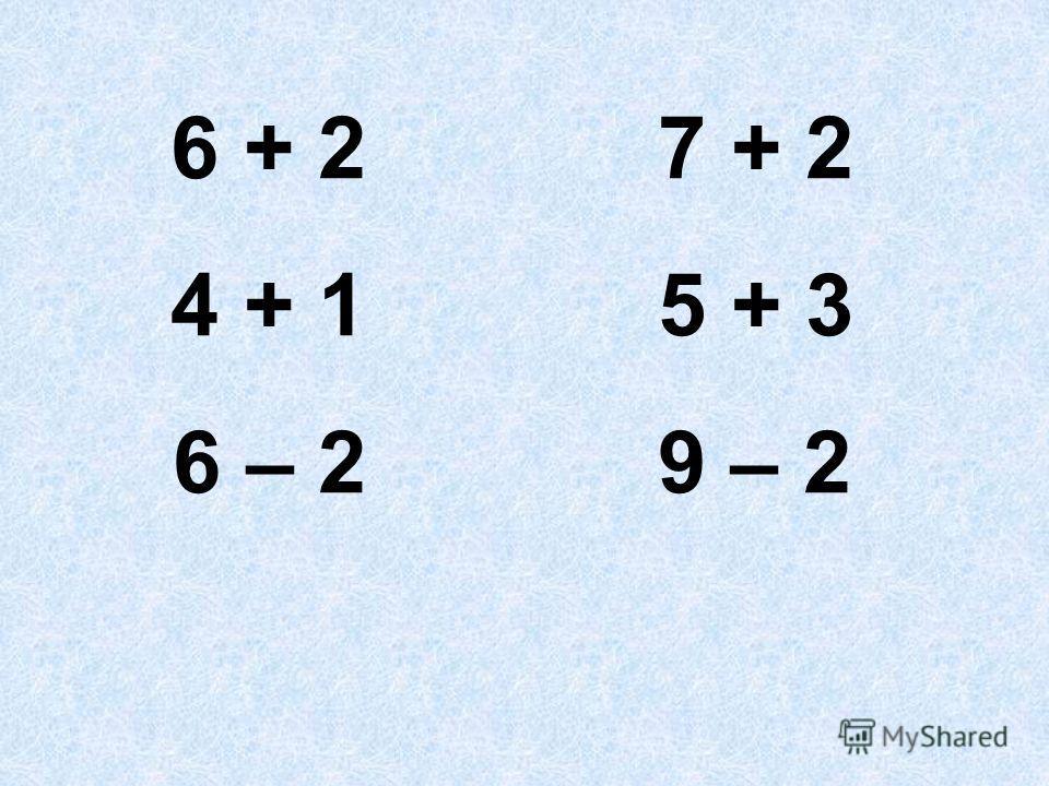 6 + 2 7 + 2 4 + 1 5 + 3 6 – 2 9 – 2