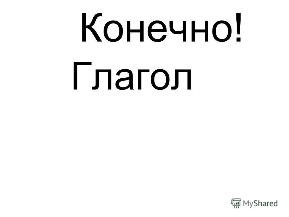Конечно! Глагол