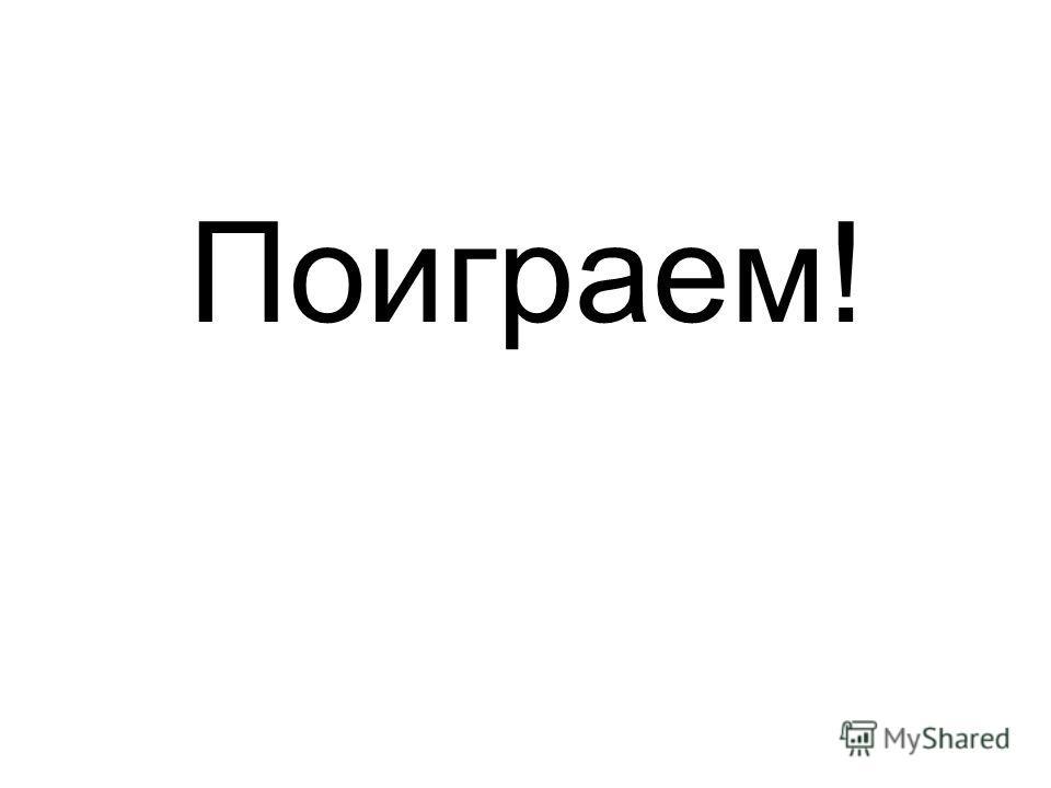 Поиграем!