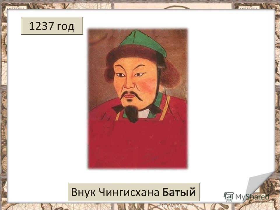 11 Внук Чингисхана Батый 1237 год