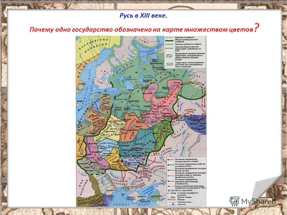 Русь в XIII веке. Почему одно государство обозначено на карте множеством цветов ? 2