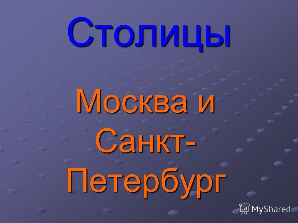 Столицы Москва и Санкт- Петербург