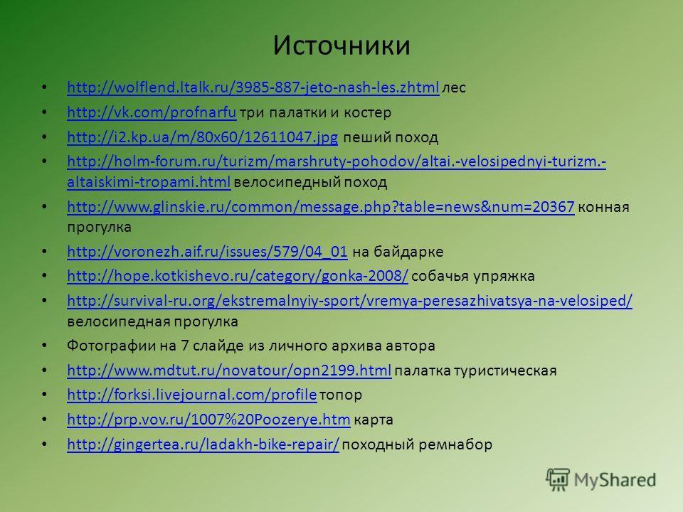 Источники http://wolflend.ltalk.ru/3985-887-jeto-nash-les.zhtml лес http://wolflend.ltalk.ru/3985-887-jeto-nash-les.zhtml http://vk.com/profnarfu три палатки и костер http://vk.com/profnarfu http://i2.kp.ua/m/80x60/12611047. jpg пеший поход http://i2