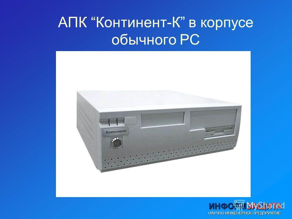 АПК Континент-К в корпусе обычного PC
