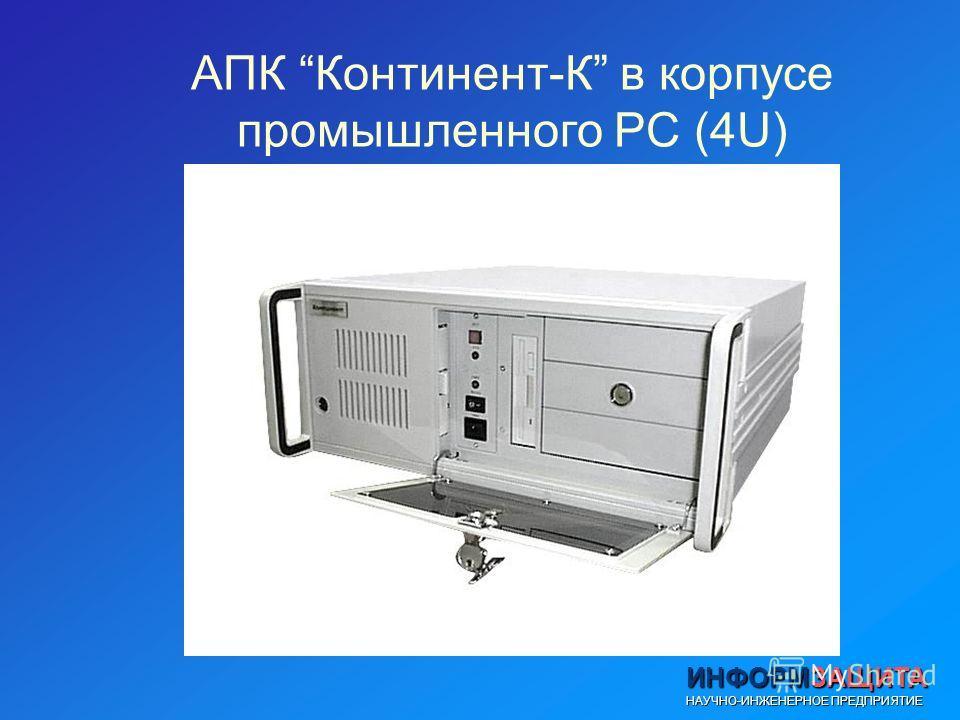 ИНФОРМЗАЩИТА НАУЧНО-ИНЖЕНЕРНОЕ ПРЕДПРИЯТИЕ АПК Континент-К в корпусе промышленного PC (4U)