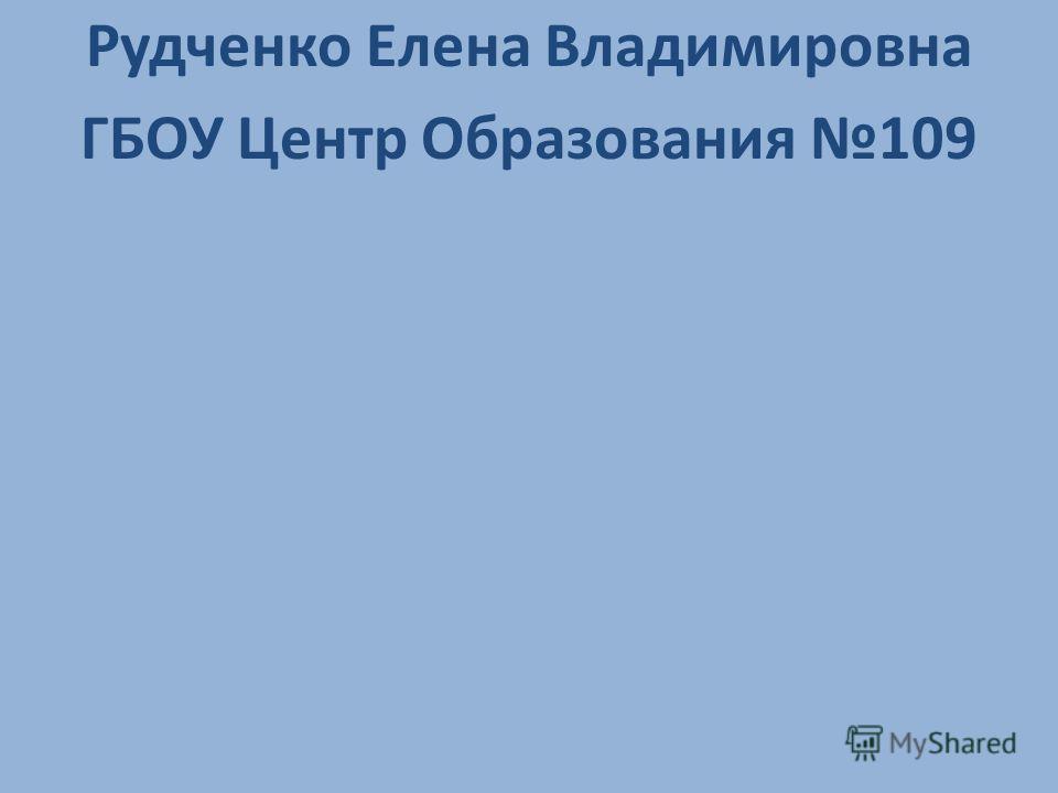 Рудченко Елена Владимировна ГБОУ Центр Образования 109