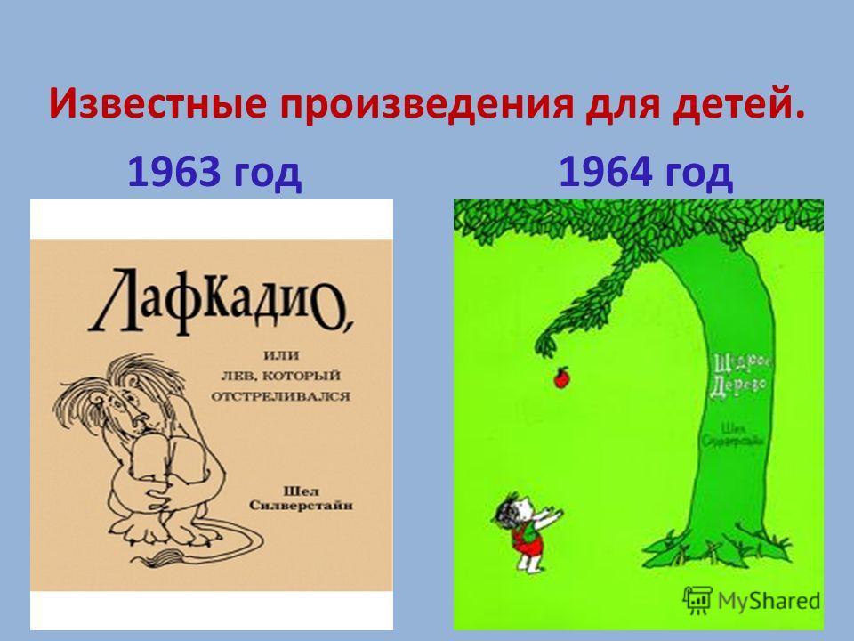 Известные произведения для детей. 1963 год 1964 год