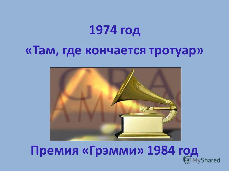 1974 год «Там, где кончается тротуар» Премия «Грэмми» 1984 год