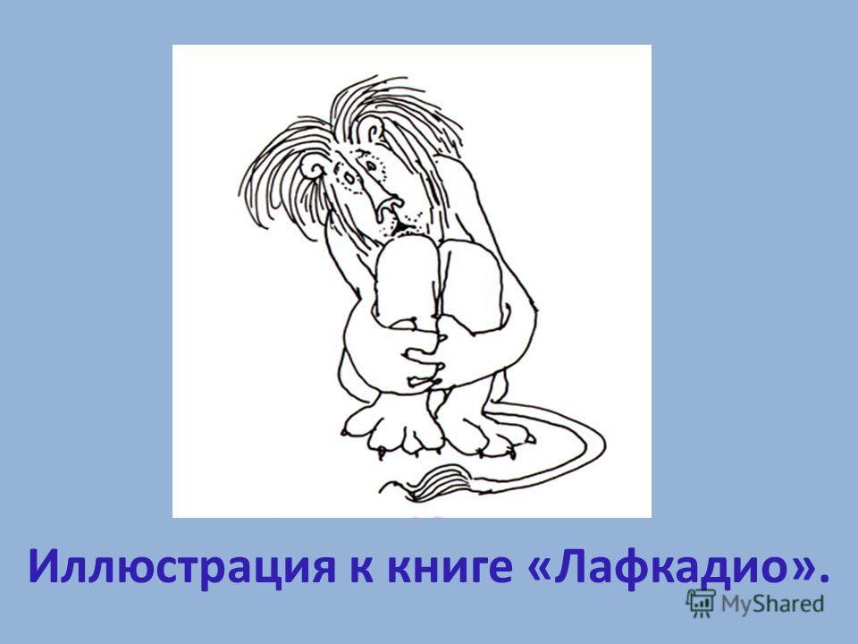 Иллюстрация к книге «Лафкадио».