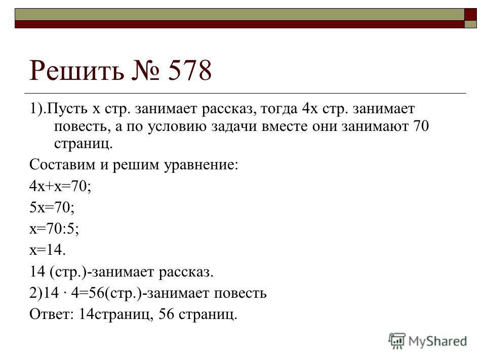 Выполнить 574 б,в б) 6 у-2 у+25=65 в) 7z+6z-13=130 Решение: 4 у+25=65; 13z-13=130; 4 у=65-25; 13z=130+13; 4 у=40; 13z=143; у=40:4; z=143:13; у=10. z=11. Ответ: 10. Ответ: 11.
