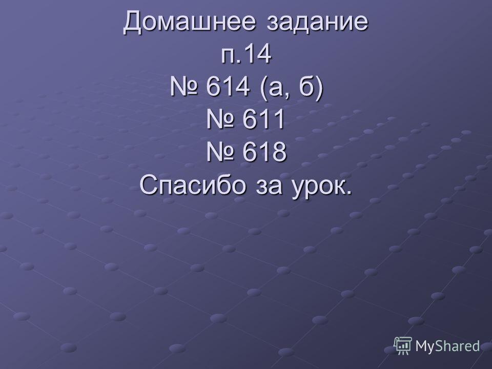 Выполните тест и запишите свои результаты 1. 14 х+6 х а. 20 х б. 20 в.8 х 2. 10 у-2 у а. 12 у б. 8 у в. 5. 3. Решить уравнение 4 х+3 х=77 а. 10 б. 7 в.11 Проверка: 1. а 2. б 3. в