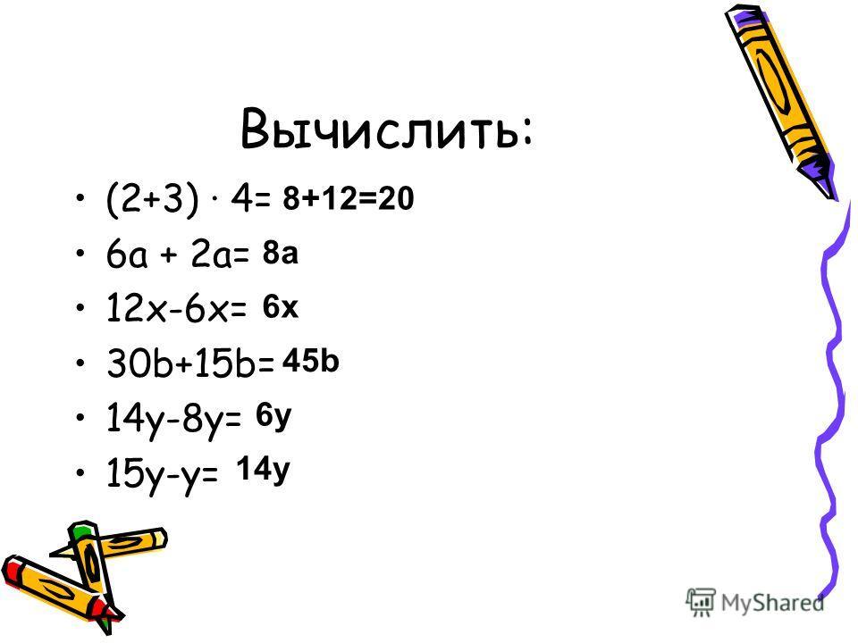 Для того чтобы умножить сумму на число можно умножить на это число каждое слагаемое и сложить получившиеся произведения. ( а + в ) с = ас + вс Распределительное свойство умножения относительно сложения. Распределительное свойство умножения относитель