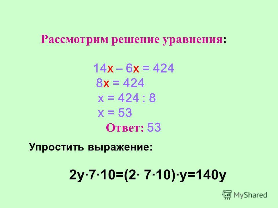 Вычислить: (2+3) 4= 6 а + 2 а= 12 х-6 х= 30b+15b= 14 у-8 у= 15 у-у= 8+12=20 8 а 6 х 45b 6 у 6 у 14 у