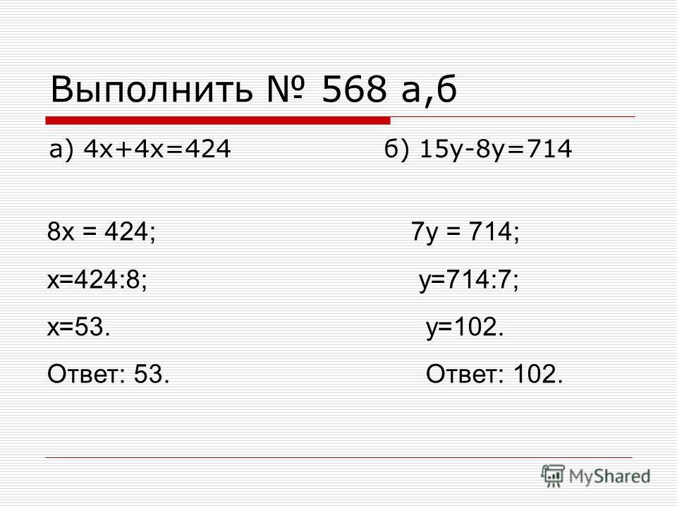 Рассмотрим решение уравнения: 14 х – 6 х = 424 8 х = 424 х = 424 : 8 х = 53 Ответ: 53 Упростить выражение: 2 у 710=(2 710)у=140 у
