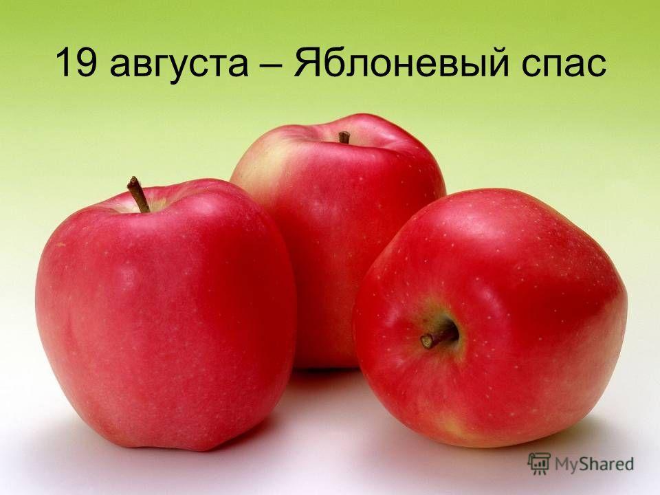 19 августа – Яблоневый спас